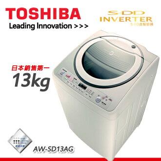 TOSHIBA東芝 13公斤S-DD直驅變頻洗衣機 AW-SD13AG