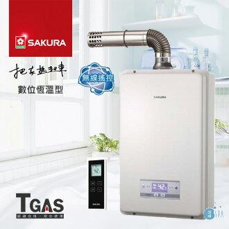 SAKURA櫻花 16公升 SPA數位無線恆溫熱水器【SH1625】含基本安裝
