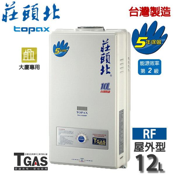 莊頭北 12公升屋外型熱水器【TH-3126RF】大廈專用 含基本安裝