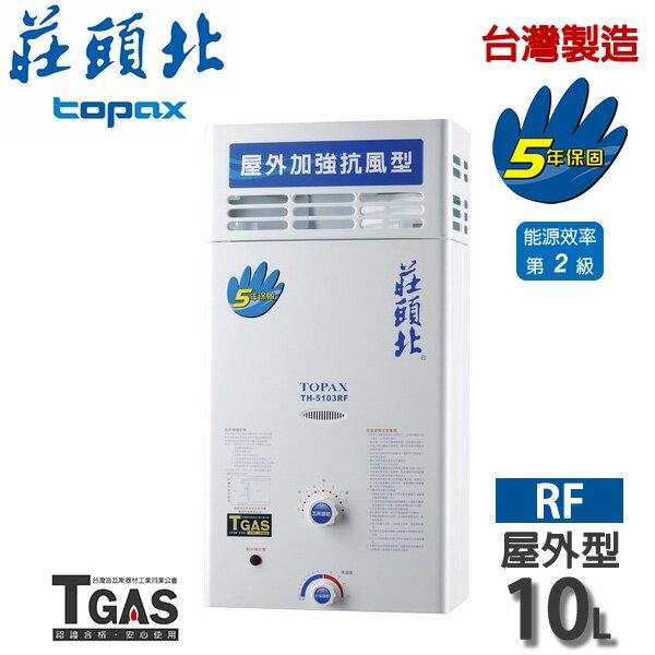 莊頭北 屋外加強抗風型熱水器10L【TH-5103RF】含基本安裝