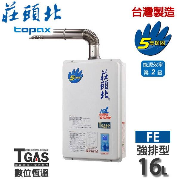 莊頭北16L 強制排氣數位恆溫型熱水器【TH-7166AFE】含基本安裝