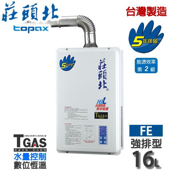 莊頭北16L 強制排氣數位恆溫型熱水器【TH-7167AFE】含基本安裝