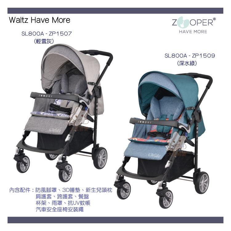 【大成婦嬰】2016 新款 公司貨 美國 Zooper Waltz 舒適型智能推車(贈GIO涼墊1個) 可平躺 (公司貨 原廠保固2年) 2