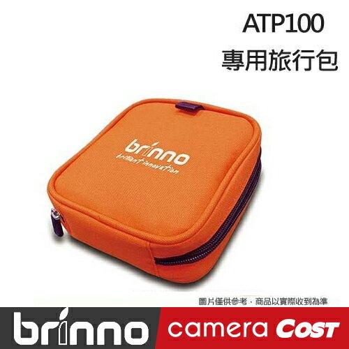 Brinno ATP100 旅行包 TLC200 專用配件 專業配件 攝影機包 - 限時優惠好康折扣