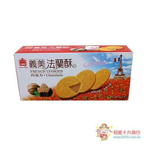 【0216零食會社】義美-法蘭酥90g(巧克力)