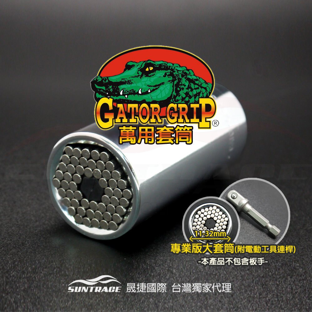 美國專利GATOR GRIP鱷魚牌萬用套筒11-32mm專業版大套筒(KING GATOR)--附贈電動工具連桿--
