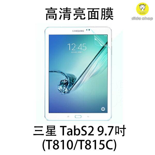 三星 TabS2 9.7吋(T810/T815C) 亮面 高透光螢幕保護膜(FA087-1)