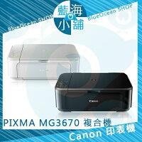 Canon佳能到Canon 佳能 PIXMA MG3670 無線雙面多功能複合機(經典黑 / 時尚白)∥日式工藝設計完美收納∥無線雲端隨處可印∥雙面列印省紙又環保