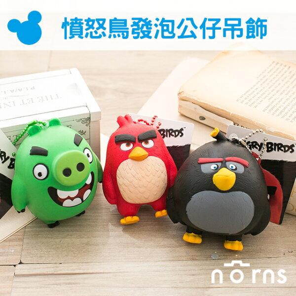 NORNS【憤怒鳥發泡公仔吊飾】玩具 鑰匙圈 卡通 正版 Angry Birds Rovio 小豬