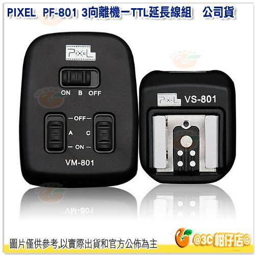 品色 PIXEL PF-801/4M 3向離機一TTL延長線組 4.0米 公司貨 EXII 430EX 320EX 270EX 430EXII 270EXII