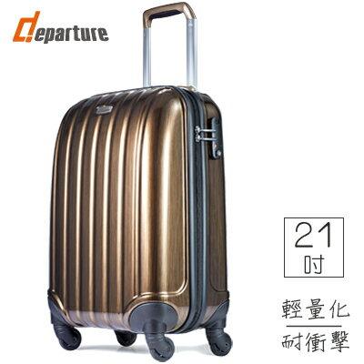 departure 行李箱 21吋PC硬殼 登機箱 馬卡龍貝殼款-金色拉絲