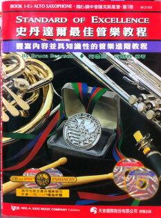 【非凡樂器】史丹達爾第一冊【降Eb調中音薩克斯風】 (中文版)