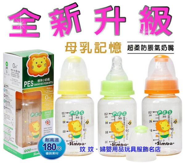 小獅王辛巴S.6842 PES標準彩色小奶瓶120ML(奶嘴升級,不加價)十字孔S號出生適用
