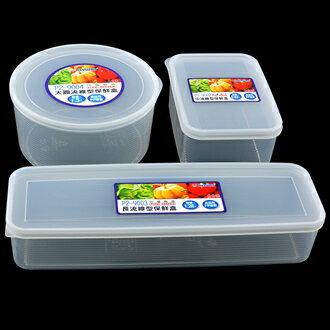 【珍昕】KEYWAY 流線型保鮮盒系列~3種尺寸(長流線.中流線.圓流線)