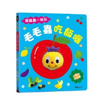華碩文化-一起玩遊戲書系列 -毛毛蟲吃飯囉!!-童書/有聲書/遊戲書/教學-『大船回港』