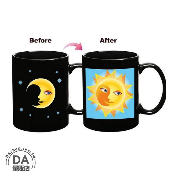 《DA量販店》月亮 太陽 變色 馬克杯 咖啡杯 變色杯 水杯 茶杯 陶瓷杯 禮物(79-2486)