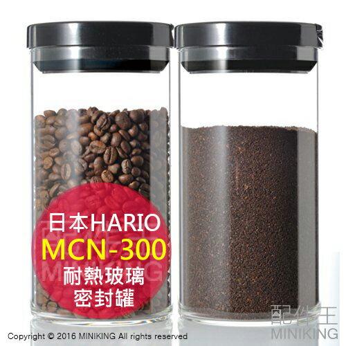 【配件王】現貨 日本製 HARIO MCN-300 耐熱玻璃 密封罐 保鮮罐 咖啡豆 收納 儲存 兩色