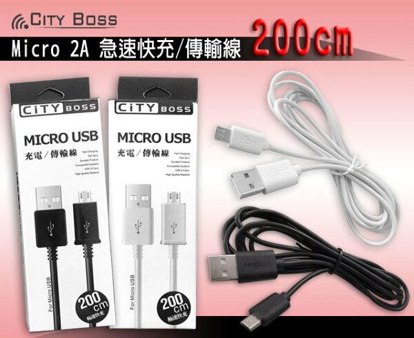 CITY BOSS Micro 2A 急速快充/200公分/USB 充電線 傳輸線/電源線/SAMSUNG S2/S3/S4/S5/Note2/3/Grand/Neo/Dous/TIS購物館