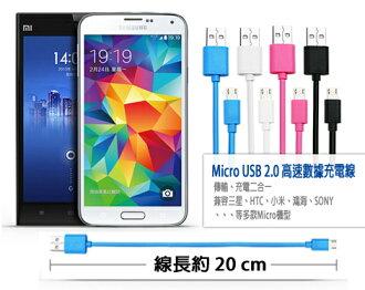 2A/20公分 超短 Micro USB 充電線 傳輸線 電源線/小米 2/MI3 米3/4/紅米/Note/紅米2/華為/Smart/ACER宏碁/台哥大/亞太/NOKIA/TIS購物館