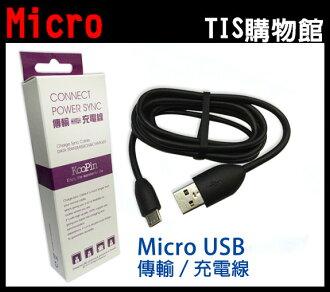 Micro 5Pin USB 充電線 傳輸線/行動電源/3C/米2/小米/MI3 米3/4/紅米/紅米Note/紅米2/台哥大/亞太/宏碁/華碩/LG/華為/BENQ/OPPO/TIS購物館
