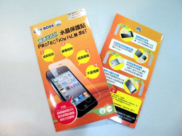 SONY Xperia Z L36H/C6602 (正面+反面) 鑽石 水晶保護貼 手機 螢幕 保貼 低反光 高清晰度 耐刮 抗磨/CITY BOSS/1張