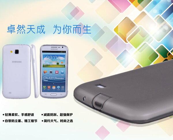 Samsung Galaxy Premier i9260 變臉機 薄型TPU套 自帶防塵塞 一體成型 保護套 清水套 軟殼 背蓋 磨砂 手機殼 保護殼