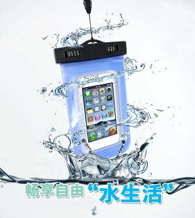 5吋以下 手機 防水袋/防塵袋/防沙/游泳/登山/衝浪/溯溪/釣魚/浮潛/水上活動/雨天/IPX8/APPLE/SONY/HTC/NOKIA/LG/亞太/台哥大