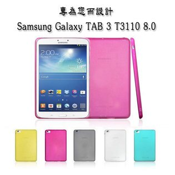 Samsung Tab3 T3110 T3100 8.0 薄型TPU套 防塵塞 一體成型 保護套 清水套 軟殼 背蓋 磨砂 平板套 矽膠 果凍套