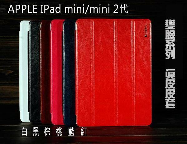 APPLE iPad mini/iPAD mini 2 平板保護套/COOYA酷雅 變臉系列/真皮智能平板皮套/休眠喚醒側掀皮套/支架/側翻/背蓋/保護套/硬殼/公司貨