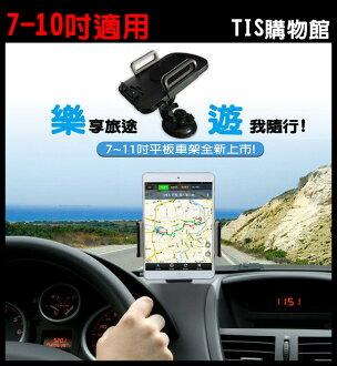 平板萬用車架/360度全方位旋轉/車架/ASUS Transformer Pad/TF103CG/TF303CL/HTC Nexus 9 4G LTE 9.7吋/TIS購物館