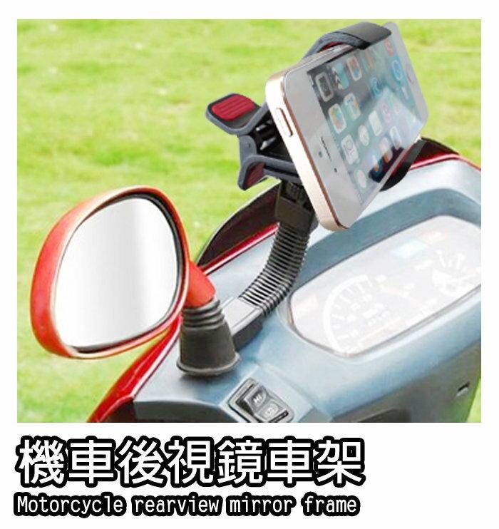 3.5吋 ^~ 6吋  機車 後視鏡車架組 車架 手機夾 彎管可360調整角度 手機座 手