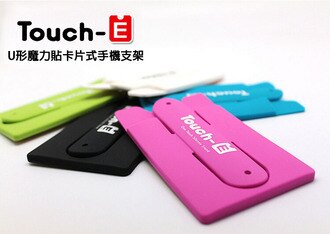 Touch-C/E 環保材質 創意魔力貼U形手機支架 懶人架/萬用/支撐架/立架/便攜/防震墊/吸震墊/手機/手機座/觀賞架/信用卡/集線器/悠遊卡/Touch-U/Z/Z1/Z2/Z3/ZL/SP/ZR/Compact/Z2A/E1/E3/C/C2305/S39H/ion LT28i/LT28H/Z Ultra C6802/T3/T2/M C1905/acro S LT26w/ZR C5502 M36H/TIS購物館