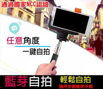 NCC認證 無線藍芽自拍桿+萬用手機托架/Z07-5/自拍棒/自拍架/手機/伸縮棒/藍牙/自拍神器/iOS/安卓/SONY Z/Z1 Compact/Z2/Z3/C3/T2/T3/ZU/Ultra/TIS購物館