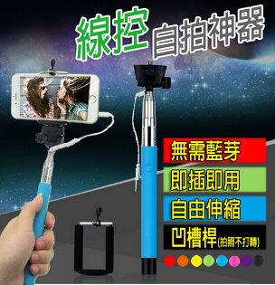 3.5mm 線控自拍桿 一體式可折疊收納 自拍神器/凹槽桿/mini-01/自拍棒/自拍桿/伸縮棒/免藍芽/免充電/Sony Z/Z1/Z1c/Z1mini/Z2/Z2A/Z3/Z1 Compact/C3/Z3/C3/C4