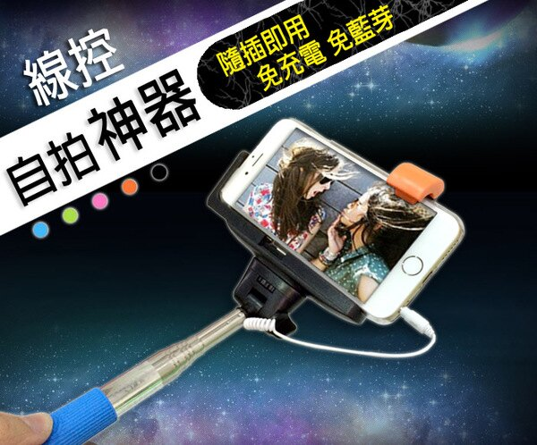 3.5mm 線控 自拍神器 伸縮自拍桿+萬用手機托架/Z07-7/免藍芽/免充電/自拍棒/自拍架/手機/伸縮棒/L型夾/iOS/安卓/禮品/贈品/三星 Samsung/A3/A5/A7/ALPHA 鉑型機/G850F/G850Y/大奇機 G530Y/小奇機/G360G/NOTE 2/3/4/S3/S4/S5/G386F/G3586/i9082/i9060/LTE/LITE/TIS購物館