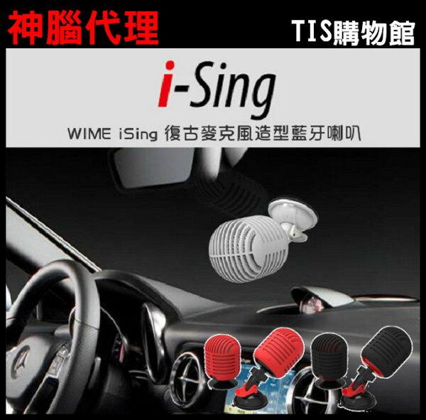 *神腦公司貨* WIME iSing 復古 麥克風 造型藍牙擴音喇叭/藍芽/麥克風/A2DP/附 車用吸盤支架 免持 擴音 汽車音響/喇叭/音箱/SONY Z/Z1/Compact/Z2/MINI/Z3/Z2A/ZL/ZR/L/C/T2/T3/ZU/TIS購物館