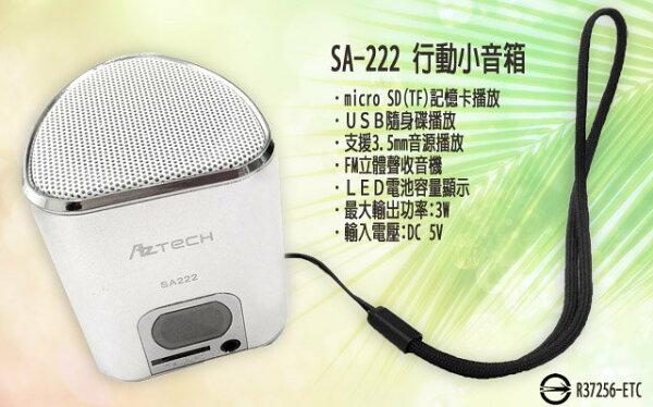 商檢合格 插卡式造型音樂盒 MP3喇叭/SA-222/USB隨身碟/Micro SD/FM 收音機/迷你揚聲器/迷你喇叭/音箱/擴充喇叭
