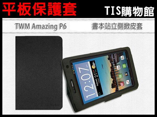TWM Amazing P6 平板皮套 側掀 書本套/台灣大哥大 保護套/翻頁式皮套/筆記本式 立架保護套/可站立/TIS購物館