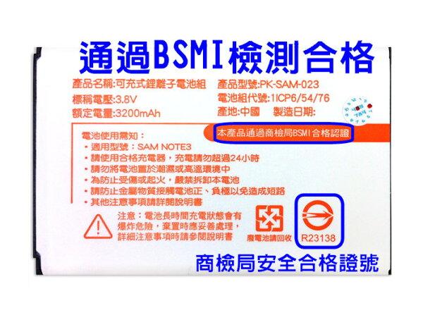 *BSMI* 可充式鋰離子電池 SONY BA800 電池 額定 1650mAh 電壓 3.7V 適用 Xperia V LT25i/VC LT25c/S LT26i/SL LT26ii/TIS購物館