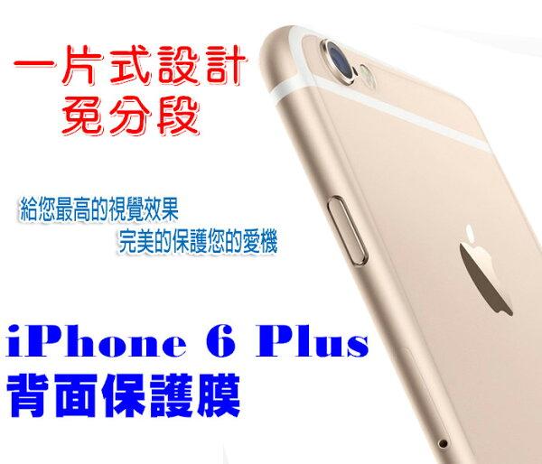 一片式 iPhone 6 Plus 5.5吋 透明隱形背貼 高透光背貼 Apple I6+ IP6+ 亮面 霧面 保護背貼/後貼/高清保護貼/保護膜/抗刮/TIS購物館
