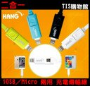 HANG 2in1 快速充電線 2.1A 急速傳輸 扁線 iOS8 8pin Lighting/Androia Micro 資料傳輸線 充電線 電源線 旅充 行動電源/藍芽/音箱/喇叭/導航/平板/MP3/MP4/客製化/禮贈品/TIS購物館