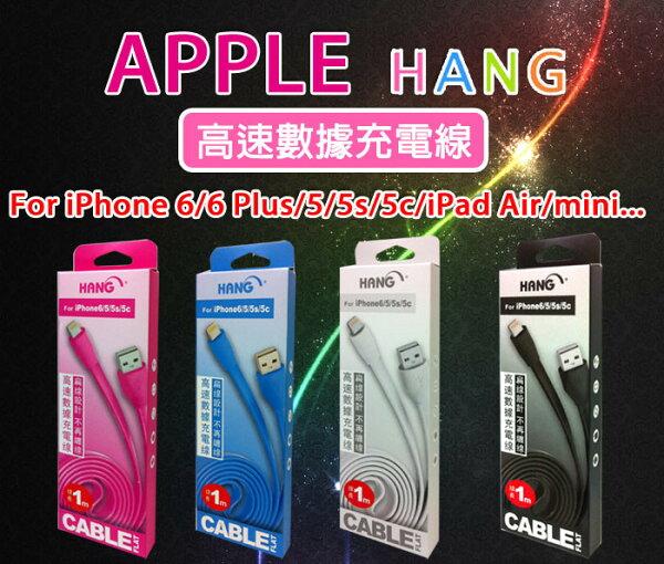 HANG iOS9 \ iPhone Lightning USB 快速充電 1米 扁線寬版 高速傳輸線/資料傳輸/數據線/充電線/傳輸線/電源線/IPHONE 6/6 Plus/5S/5C/NEW iPAD 4/5/6 AIR/Air 2/mini/mini 2/3/IPOD/TIS購物館