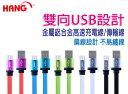 HANG 雙向USB充電 Micro USB 高速傳輸線/1.5米/充電資料傳輸/數據線/充電線/快速充電/扁線 寬版/傳輸線/電源線/導航/MP3/MP4/手機/平板/藍芽/音箱/喇叭/行動電源/行動硬碟/禮品/贈品/TIS購物館