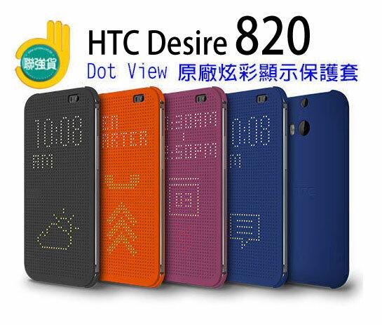 聯強公司貨 HTC Desire 820 原廠快顯保護套 Dot View HC M150 炫彩顯示保護套/D820 洞洞套/ 原廠皮套/智能保護套/保護套/洞洞殼/原廠快顯皮套/背蓋/背殼/TIS購物館