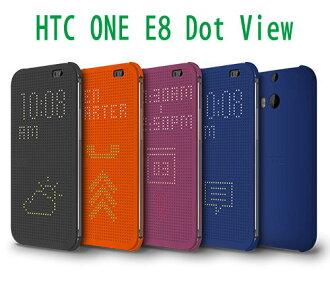 HTC ONE E8 Dot View 智能炫彩快顯保護套/原廠品質 洞洞套/保護套/洞洞殼/掀蓋/側翻/側掀/手機殼/背蓋/背殼/TIS購物館