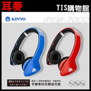 耐嘉 KINYO IPEM-7000 耳罩式 線控耳機/免持聽筒 可折疊收納 IPEM7000/可通話 麥克風/扁線/耳麥/頭戴式/耳機/手機/平板/3C/禮品/贈品/客製化/TIS購物館