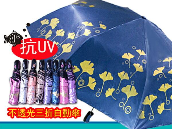 不透光抗UV三折自動晴雨傘/單鍵自動開闔/防紫外線/防曬遮光/遮陽傘/三折收傘/自動傘/防風傘