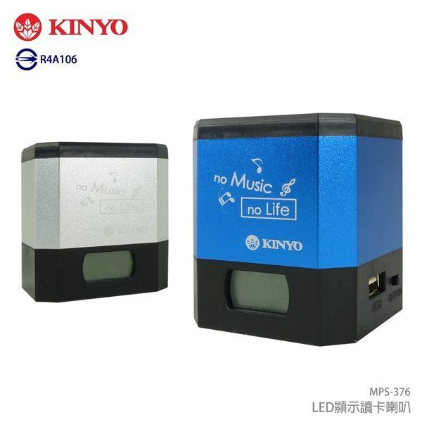 KINYO 耐嘉 MPS-376/MPS376 LED顯示讀卡喇叭/FM/MP3/MP4/音箱/插卡式/USB隨身碟/Micro SD/無線喇叭/平板/手機/筆電/小音箱/小喇叭/揚聲器/擴音器/擴音喇叭/禮品/贈品/TIS購物館