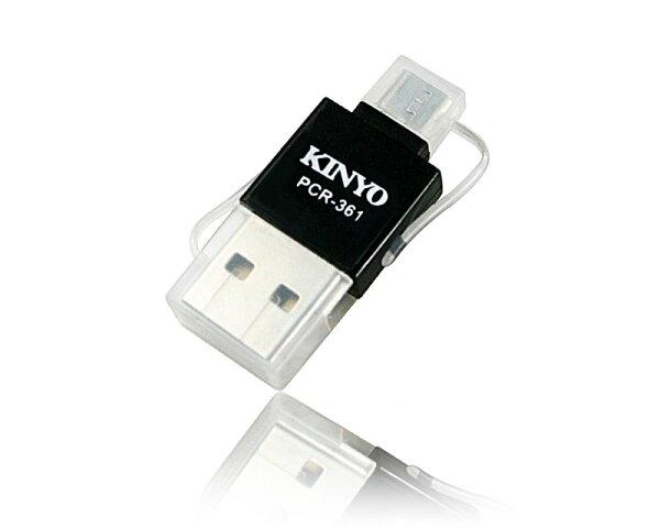 雙介面OTG迷你讀卡機/micro USB/可讀取 micro SD/TF 記憶卡/PCR361/隨身碟/平板/讀卡機雙用/手機 最高可讀取 32GB 電腦 64GB/