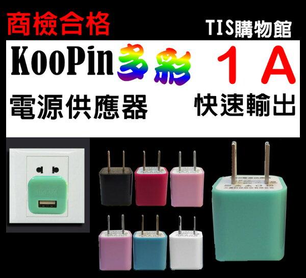 商檢合格 KooPin 1A 充電器 電源供應器 旅充 充電頭/豆腐頭/小方充/Apple iPhone 6 PLUS/5.5吋/IPad Air/Air2/mini/mini2/mini3/TIS購物館